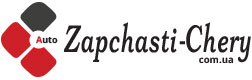 Черкассы магазин Zapchasti-chery.com.ua